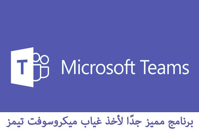 برنامج مميز جدًا لأخذ غياب ميكروسوفت تيمز