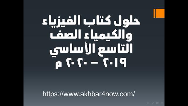 #سوريا حلول كتاب الفيزياء والكيمياء الصف التاسع الأساسي 2019 – 2020 م