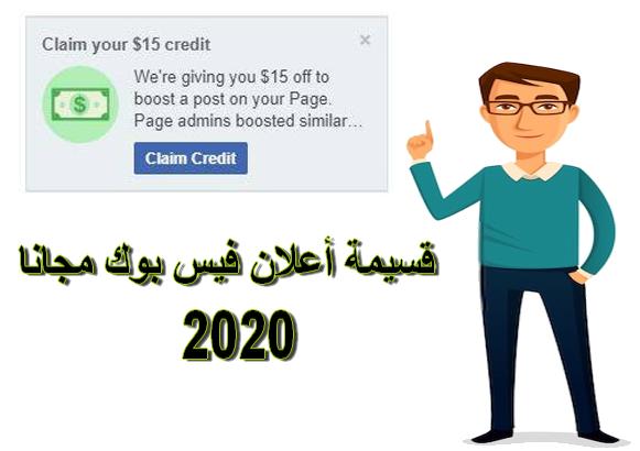 الحصول على قسيمة اعلانات فيس بوك 2020