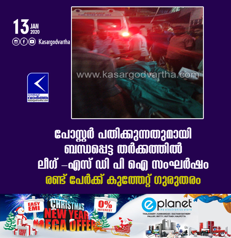 News, Cherkala, Kasaragod, Kerala, SDPI, Injured, League-SDPI clash over poster issue; Two were injured