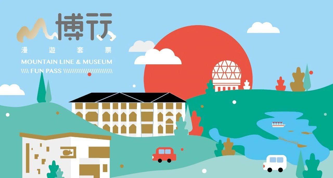 [活動] 一票遊四點!台南「山博行漫遊套票」開賣|有山有水有還有自來水