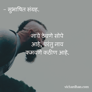 good thoughts in Marathi,