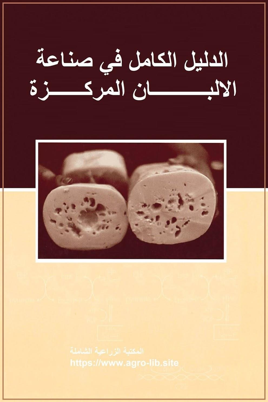 كتاب : الدليل الكامل في صناعة الالبان المركزة