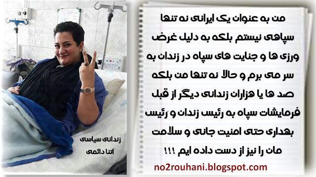 زندانی سیاسی آتنا دائمی