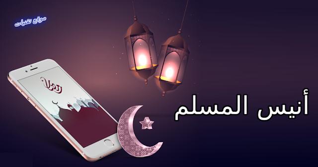 تنزيل تطبيق أنيس المسلم افضل تطبيق اسلامي لرمضان 2020