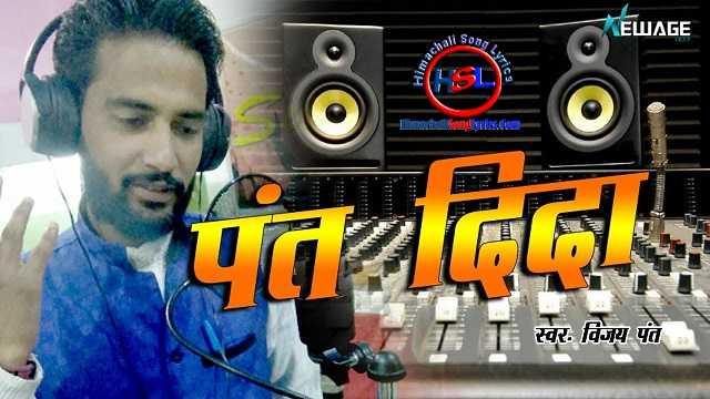 Pant Dida Song Lyrics - Vijay Pant : पन्त दिदा