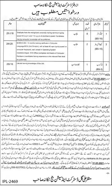 Latest Jobs in Pakistan District and Session Court Nankan Sahib Jobs 2021