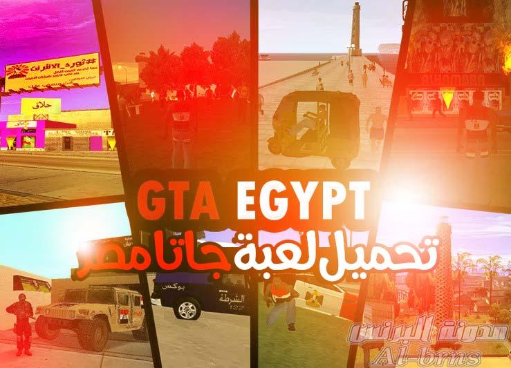 تحميل لعبة جاتا المصرية للكمبيوتر GTA Egypt مع الشفرات ميديا فاير