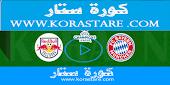 نتيجة مباراة ريد بول وبايرن ميونخ كورة ستار اون لاين بتاريخ 03-11-2020 دوري أبطال أوروبا
