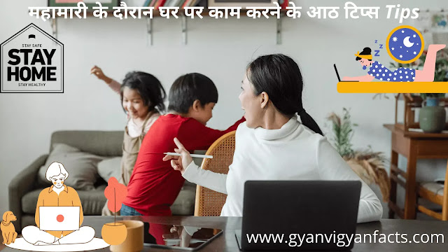 kaam-work-from-home-in-hindi