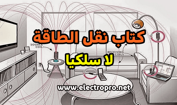 كتاب تطبيقات على نقل الكهرباء لا سلكيا