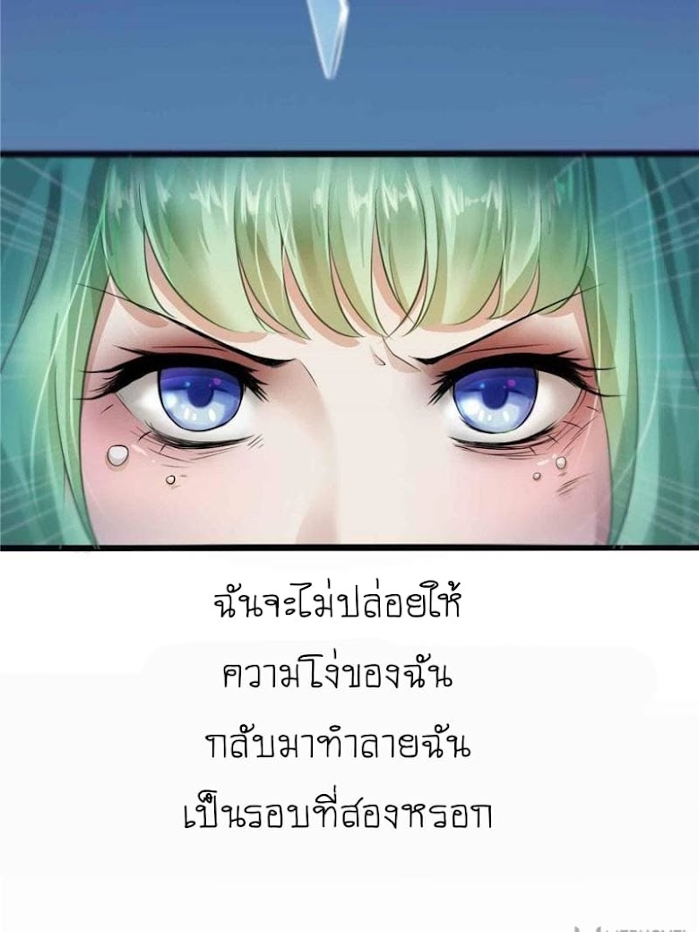 Perfect Secret Love: The Bad New Wife is a Little Sweet - หน้า 49
