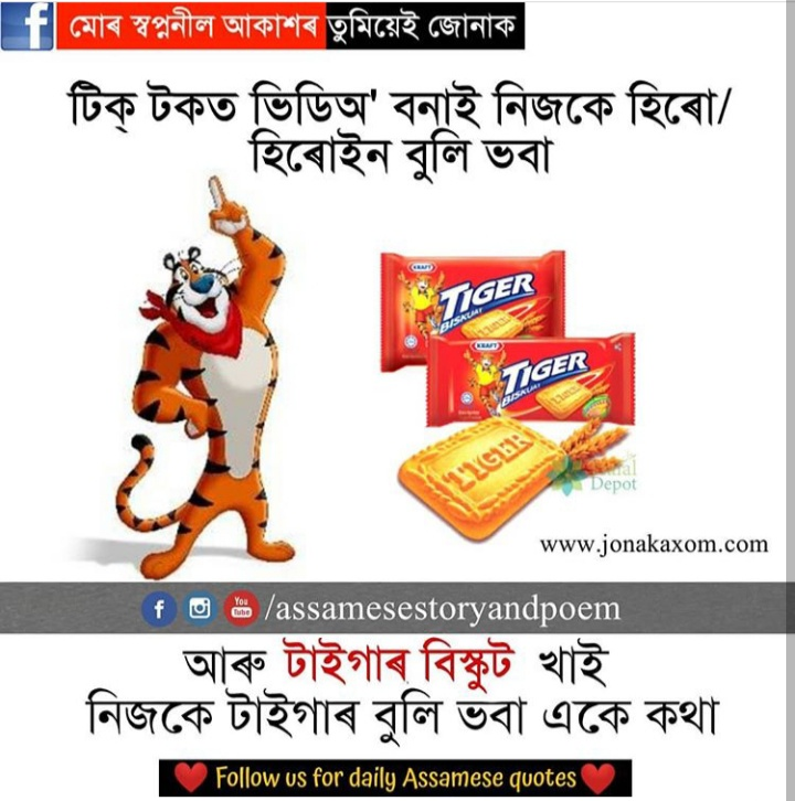 Assamese Jokes | Assamese Tiktok trolls