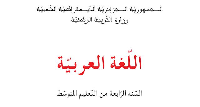 كتاب اللغة العربية للسنة الرابعة متوسط الجيل الثاني