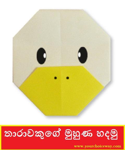 තාරාවකුගේ මුහුණ හදමු (Origami Duck(Face)) - Your Choice Way