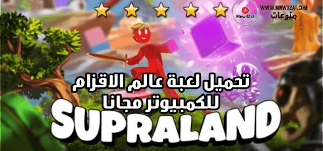 تنزيل لعبة عالم الاقزام Supraland مجانا