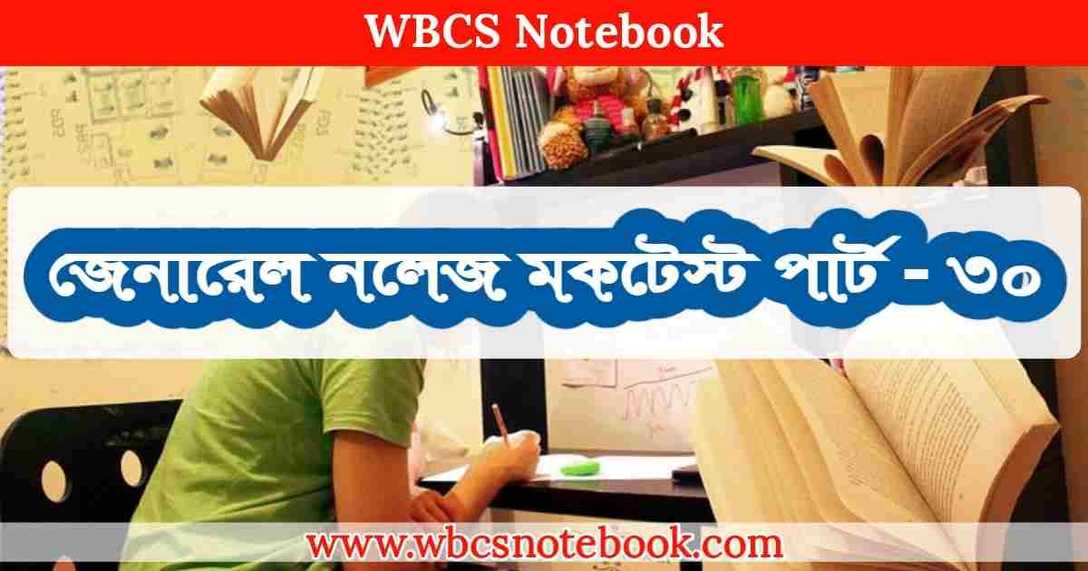 General Knowledge Mock Test Part - 30 in Bengali | | জেনারেল নলেজ মকটেস্ট পার্ট -৩০