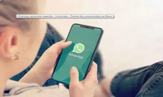 :WhatsApp قريبًا وضع مؤقت سينطبق على جميع المحادثات