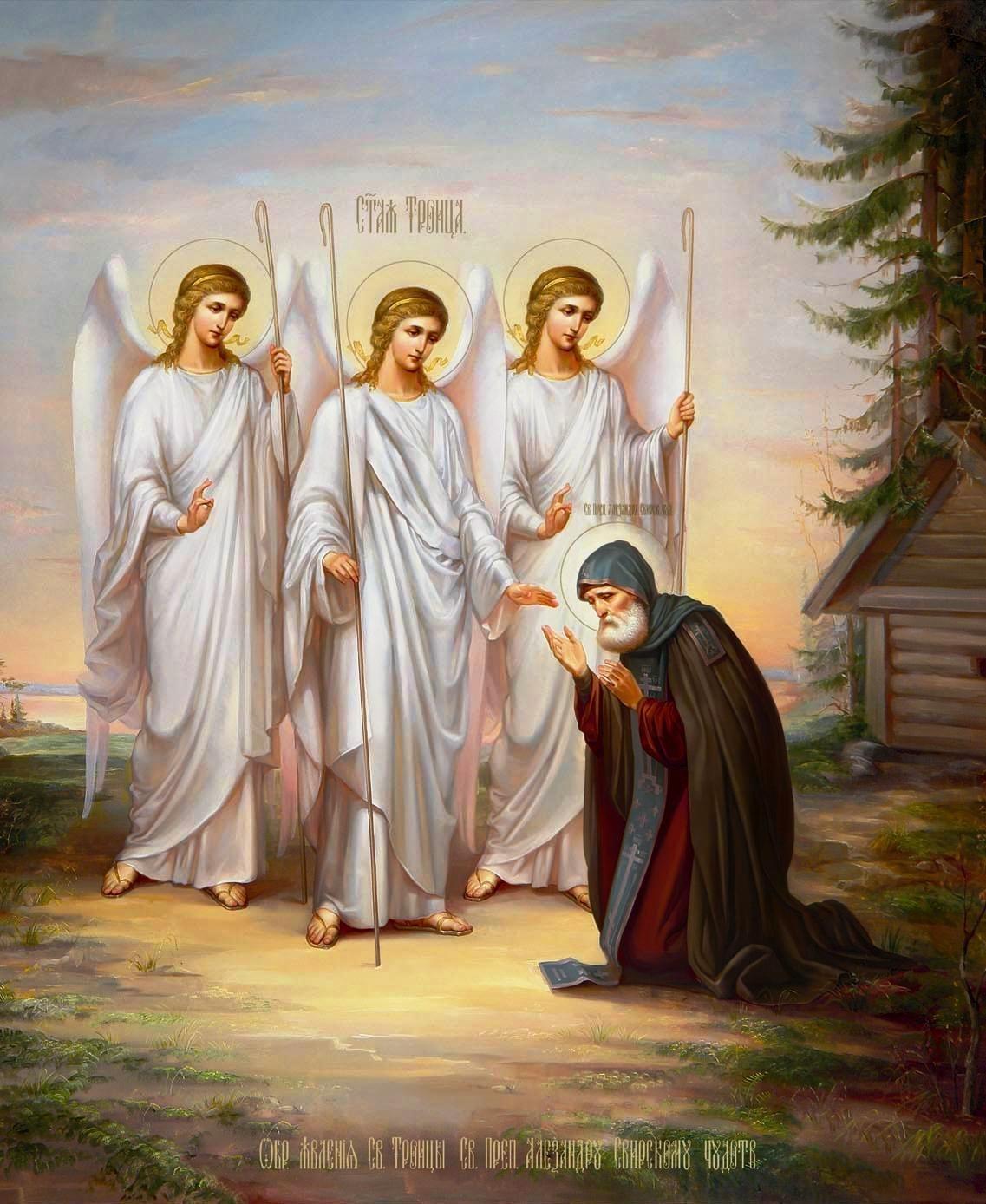 Картинки троица святая, открытки