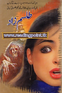 Urdu novel talism sad PDF by rashid Nazir thair free download