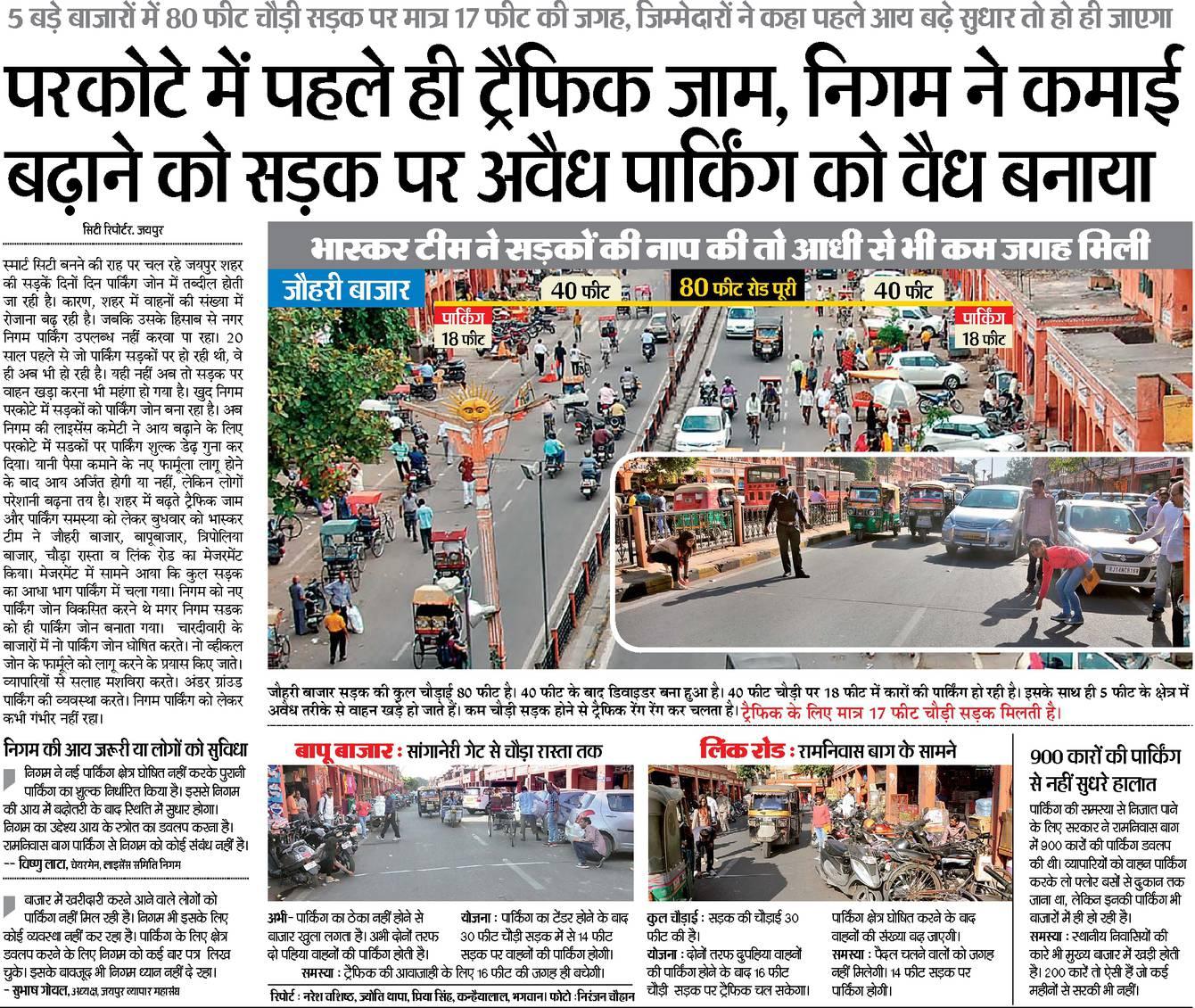 Jaipur Nagar Nigam increased parking prices | Jaipur