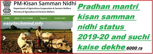 प्रधानमंत्री किसान सम्म्मान निधि योजना(pmkisan.gov.in )
