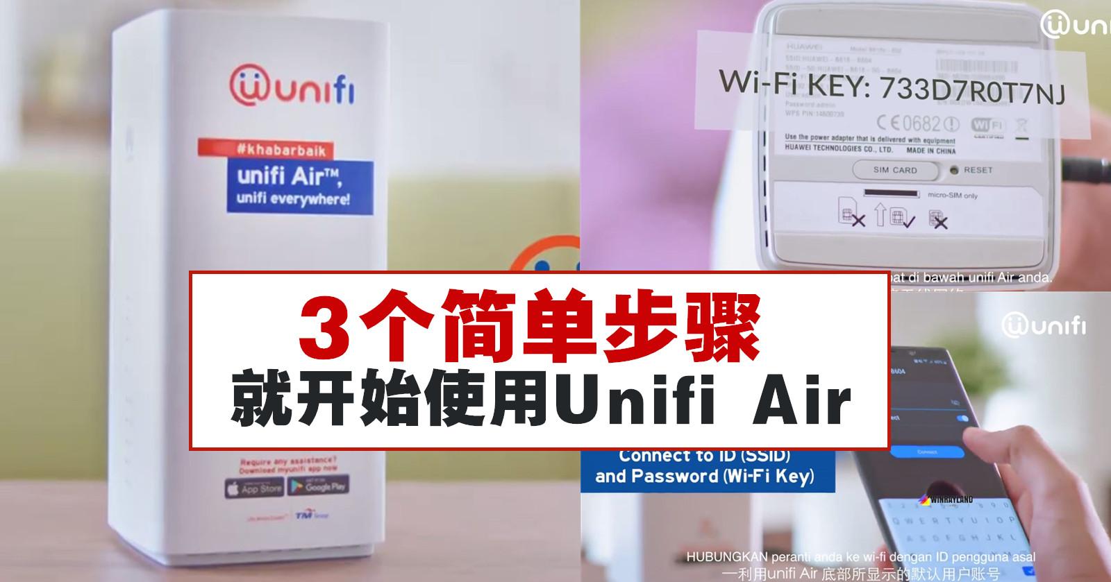 3个简单步骤开始使用Unifi Air