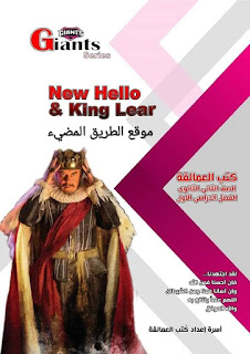 كتاب العمالقة في اللغه الانجليزيه للصف الثاني الترم الاول 2021, ملخص العمالقة لغة إنجليزية ثانية ثانوي