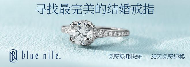 Blue Nile台灣 買鑽石鑽戒