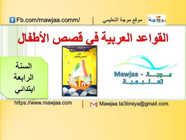 القواعد العربية في قصص الأطفال السنة الرابعة ابتدائي