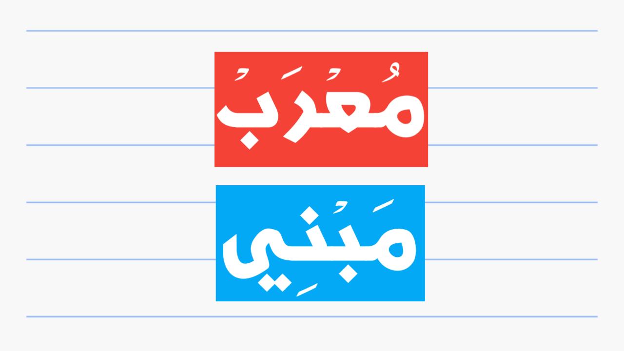 Penjelasan Makna Mu'rab dan Mabni Kitab Alfiyah