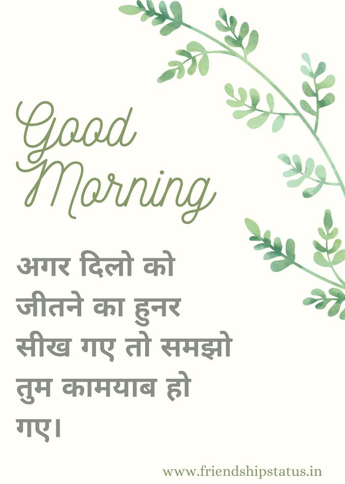 50 Best Inspirational Good Morning Suvichar | प्रेरणादायक गुड मॉर्निंग गुड सुविचार इन हिंदी