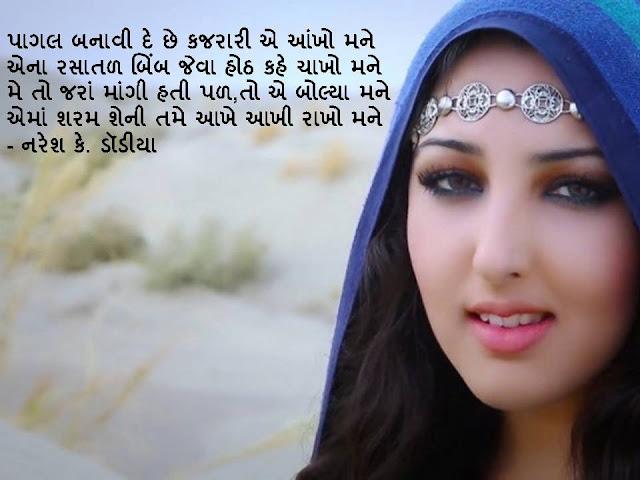 पागल बनावी दे छे कजरारी ए आंखो मने Gujarati Muktak By Naresh K. Dodia