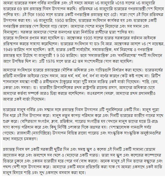 Republic Day Speech in Bengali 2018 – 26 January Bengali Speech