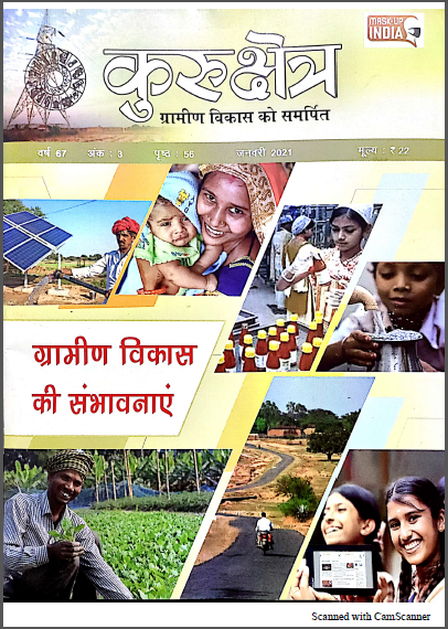 Kurukshetra Current Affairs (January 2021) : For UPSC Exam Hindi PDF Book