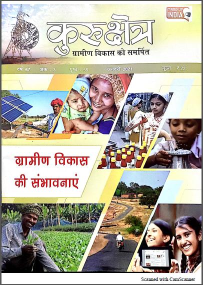 कुरूक्षेत्र करंट अफेयर्स (जनवरी 2021) : यूपीएससी परीक्षा हेतु हिंदी पीडीऍफ़ बुक | Kurukshetra Current Affairs (January 2021) : For UPSC Exam Hindi PDF Book