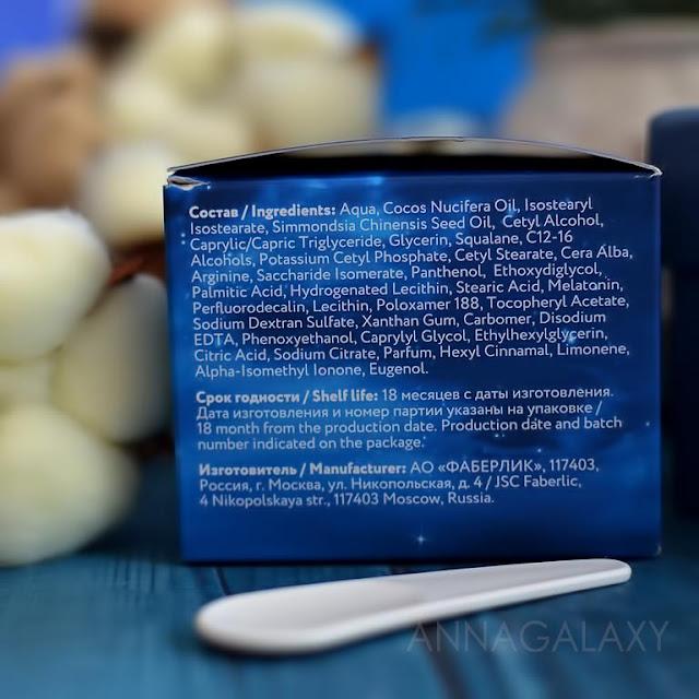 Состав Ночной крем для лица Faberlic Dream Therapy