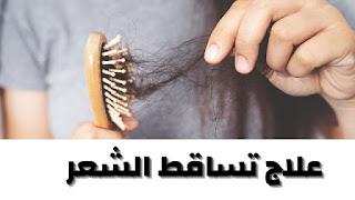 علاج تساقط الشعر عند البنات أدوية لعلاج تساقط الشعر علاج سريع لتساقط الشعر الشديد علاج طبي لتساقط الشعر عند النساء أسباب تساقط الشعر عند البنات علاج