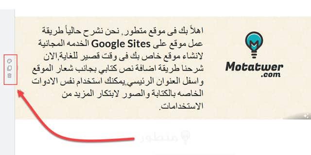 اضافة خلفية للنص والصورة على google sites