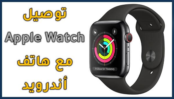 كيفية استخدام Apple Watch مع هاتف Android