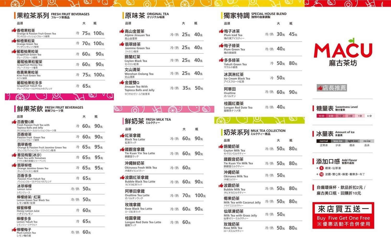 【麻古茶坊】2019菜單/價目表