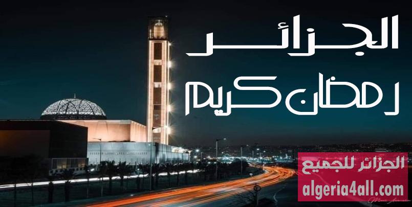 صور رمضان HD , الجزائر تعلن غدا الجمعة أوّل أيام شهر رمضان المبارك,ramadan hd,ramadan karim hd, 1920x1080,رمضان كريم hd,رمضان مبارك hd,رمضان 2020 HD