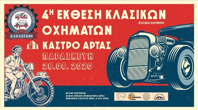 Άρτα: Ματαίωση 4ης Έκθεσης Κλασικών Οχημάτων Στην Άρτα