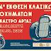 Ματαίωση 4ης έκθεσης κλασικών οχημάτων στην Άρτα