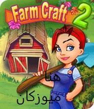 شرح لعبة فارم كرافت 2 لعبة المزرعة Farm Craft 2 أحدث اصدار 2021