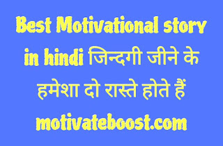 motivational story in hindi | motivational story in hindi for success | success story in hindi | inspirational stories in hindi | motivational kahani | short motivational stories in hindi with moral | real life inspirational stories in hindi |short motivational story in hindi | प्रेरणादायक कहानीं motivational story in hindi for students