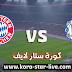 مشاهدة مباراة بايرن ميونخ وأرمينيا بيليفيلد بث مباشر بتاريخ 17-10-2020 الدوري الالماني