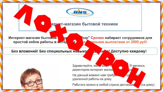 dnshops.ru/lk_job Отзывы. Интернет-магазин, развод на деньги, обман