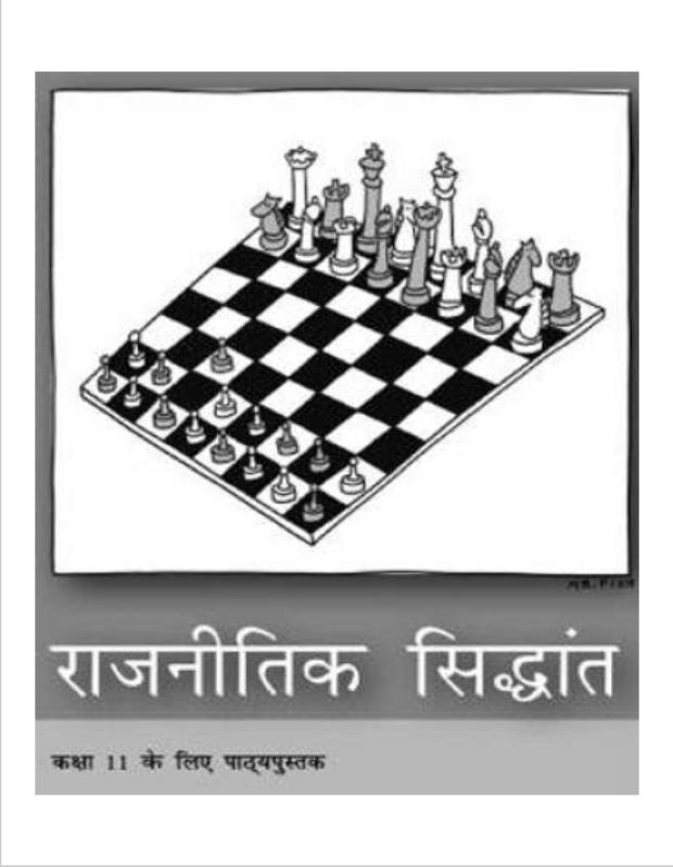 एनसीआरटी सामाजिक विज्ञान कक्षा -11(Part-1) : हिंदी पीडीऍफ़ पुस्तक | NCERT Political Science Class-11(Part-1) : Hindi PDF Book