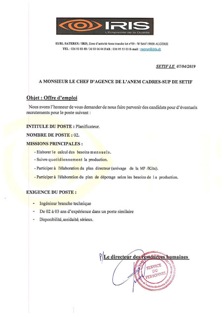 اعلان عن توظيف في شركة IRIS لولاية سطيف  -- افريل 2019